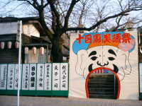 十日恵美須祭