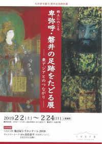 九州芸文館 郷土に残る 卑弥呼・磐井の足跡をたどる展