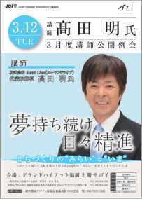 一般社団法人福岡青年会議所 3月度講師公開例会 髙田明氏 特別講演